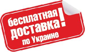 Бесплатная установка по Украине