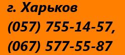 г. Харьков  (057) 755-14-57, (067) 577-55-87