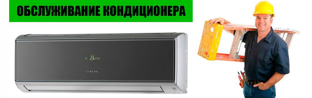 Обслуживание кондиционеров в пределах города Харьков и Харьковской области