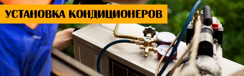Установка кондиционера в Харькове и Харьковской области