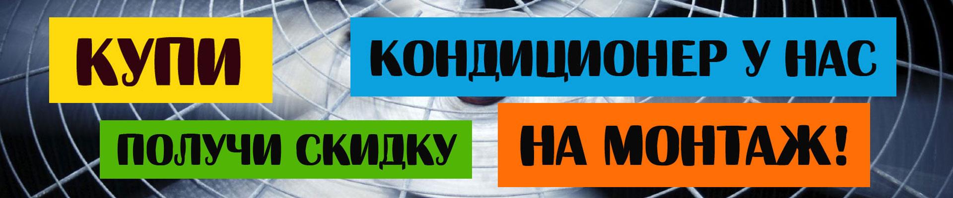 Купить кондиционер Харьков