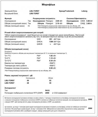 Кондиционер Leberg LBS-TOR07