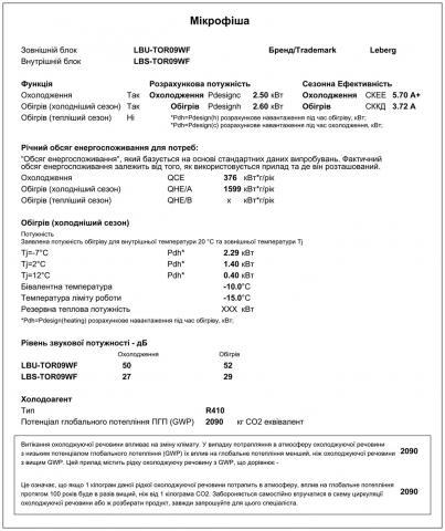 Leberg LBS-TOR09WF / LBU-TOR09WF