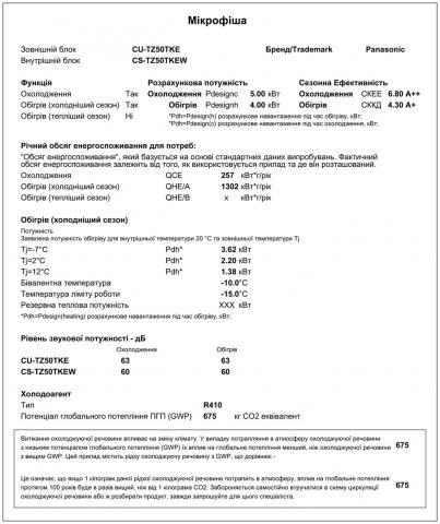 Panasonic CS-TZ50TKEW / CU-TZ50TKEW